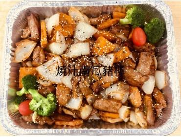 燒汁南瓜豬柳