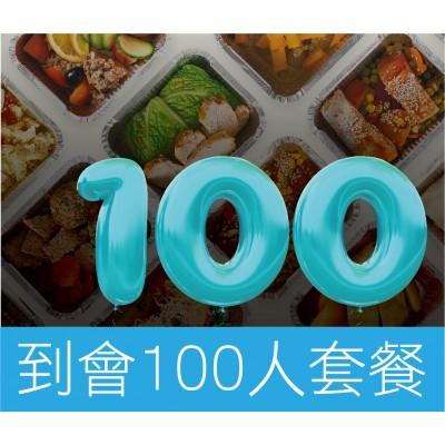 到會100人套餐